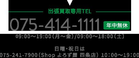 075-414-1111 年中無休