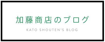 加藤商店のブログ