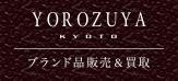 買取・販売の「YOROZUYA」