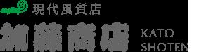 現代風質店「加藤商店」
